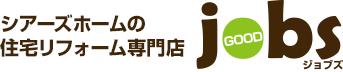 熊本市のリフォームは住宅リフォーム専門店jobs ジョブズ
