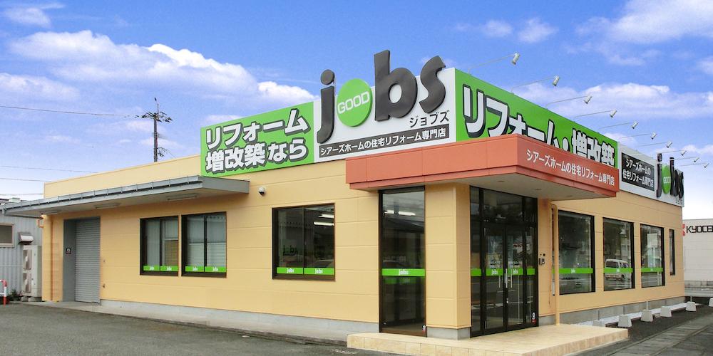 jobsショールーム南店