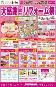【終了】10/3(土)4(日) 1周年リフォーム祭を開催