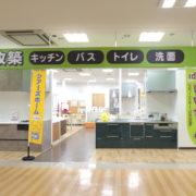 ゆめタウンサンピアン店 営業時間のお知らせ