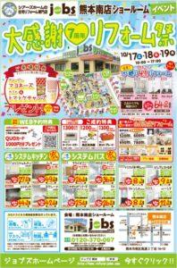 【終了】10/17(土)18(日)19(月)大感謝7周年リフォーム祭を開催