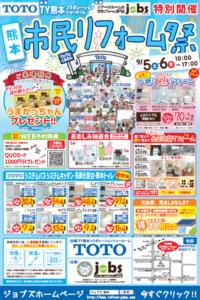 【終了】9/5(土)6(日)市民リフォーム祭を開催  ※台風のため6日(日)は12時までの開催