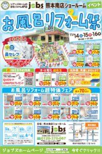 【終了】11/14(土)15(日)16(月)お風呂リフォーム祭を開催
