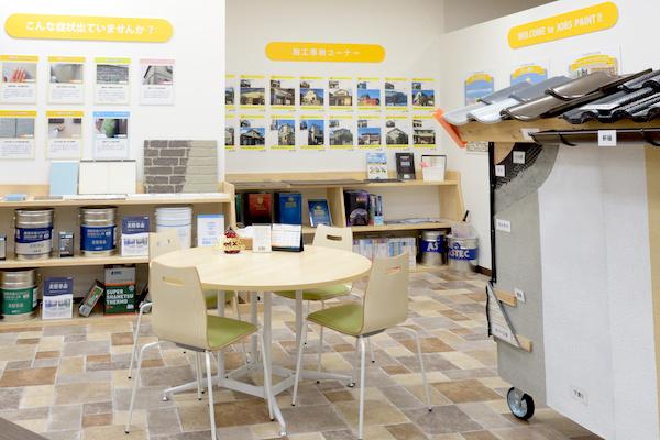 リフォーム工事で使用する建築素材や塗料のサンプル、施工事例などの展示も充実しています。