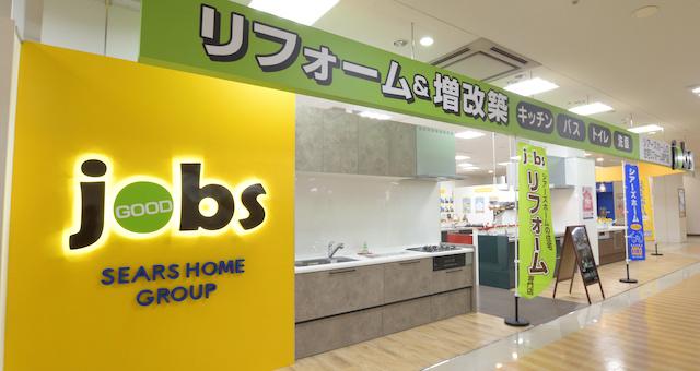 jobsショールームゆめタウンサンピアン店