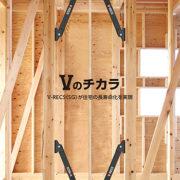 熊本地震 地震に対する建築構造の種類