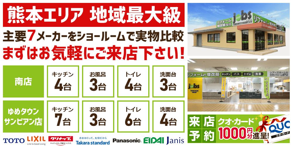 熊本エリア地域最大級 主要7メーカーをショールームで実物比較 まずはお気軽にご来店下さい