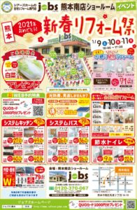 【終了】1/9(土)10(日)11(月)新春リフォーム祭を開催