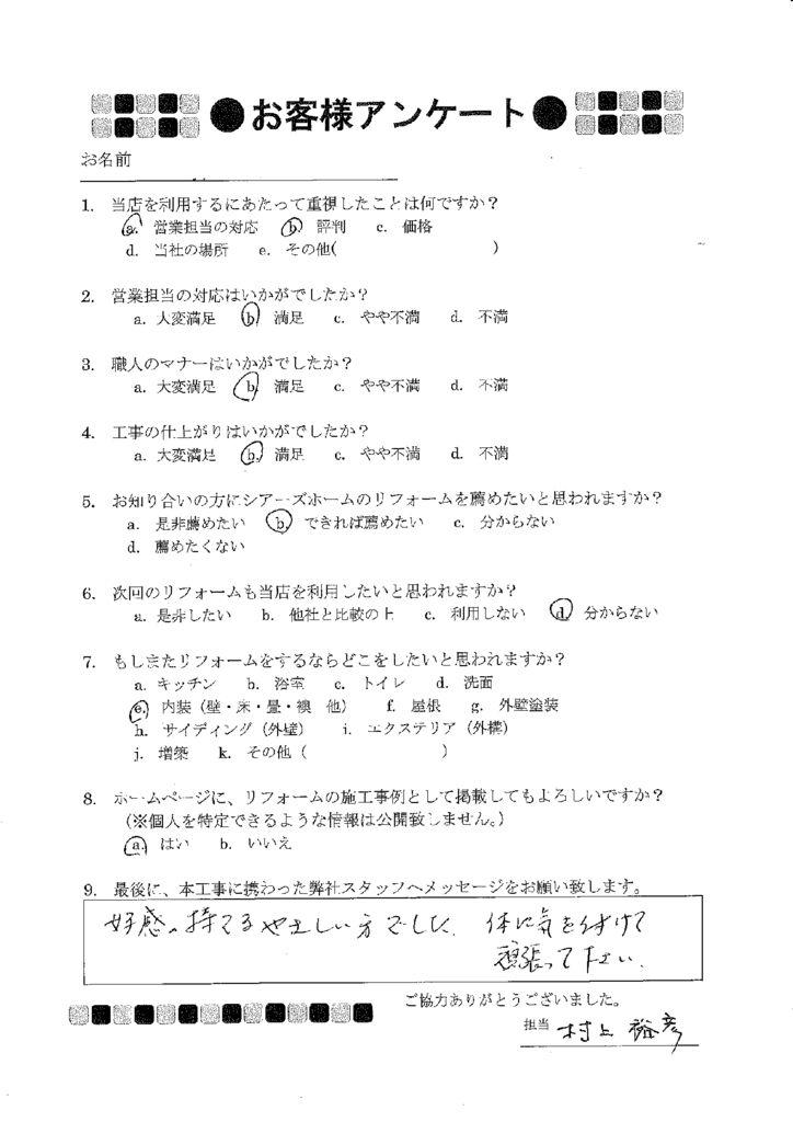 熊本市東区S様 アンケート