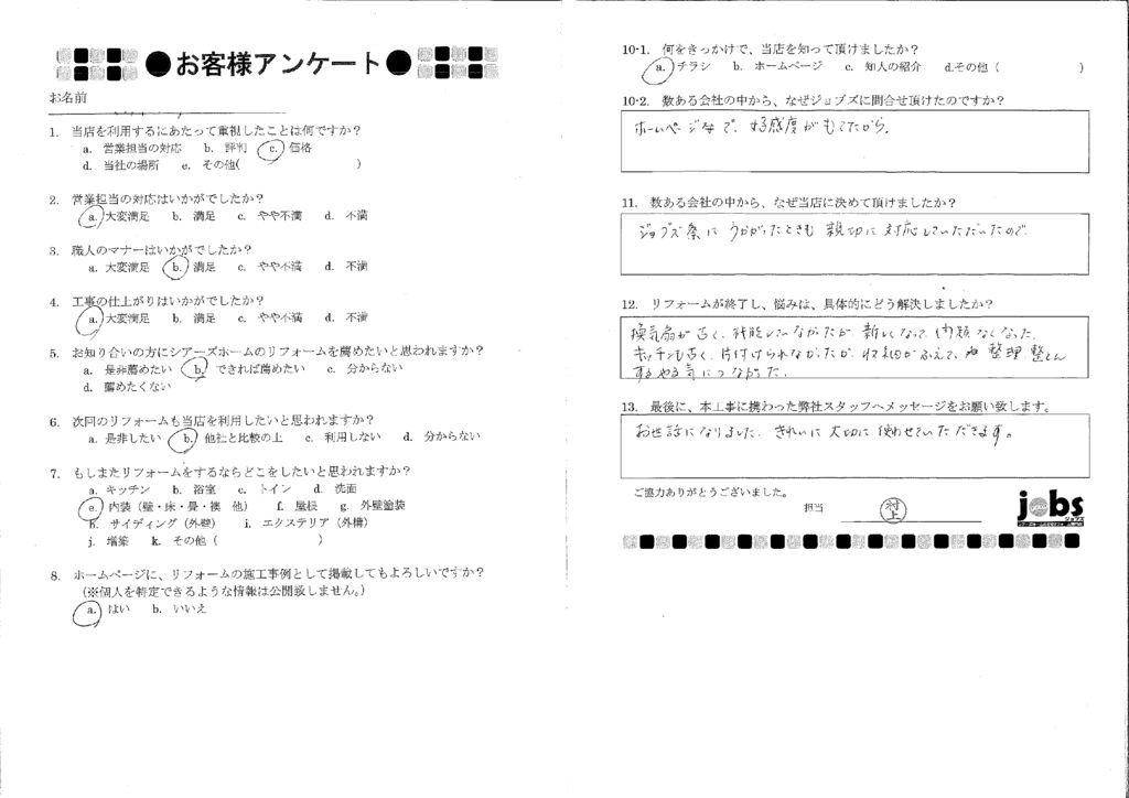 熊本県八代市T様 アンケート