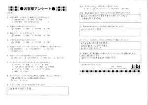 熊本市中央区S様 アンケート
