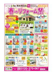 【終了】3/6(土)~8(月)春のリフォーム祭を開催