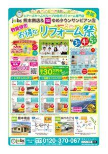 【終了】4/3(土)~5(月)お得なリフォーム祭を開催