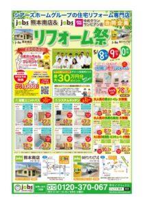 【終了】5/8(土)~10(月)リフォーム祭を開催