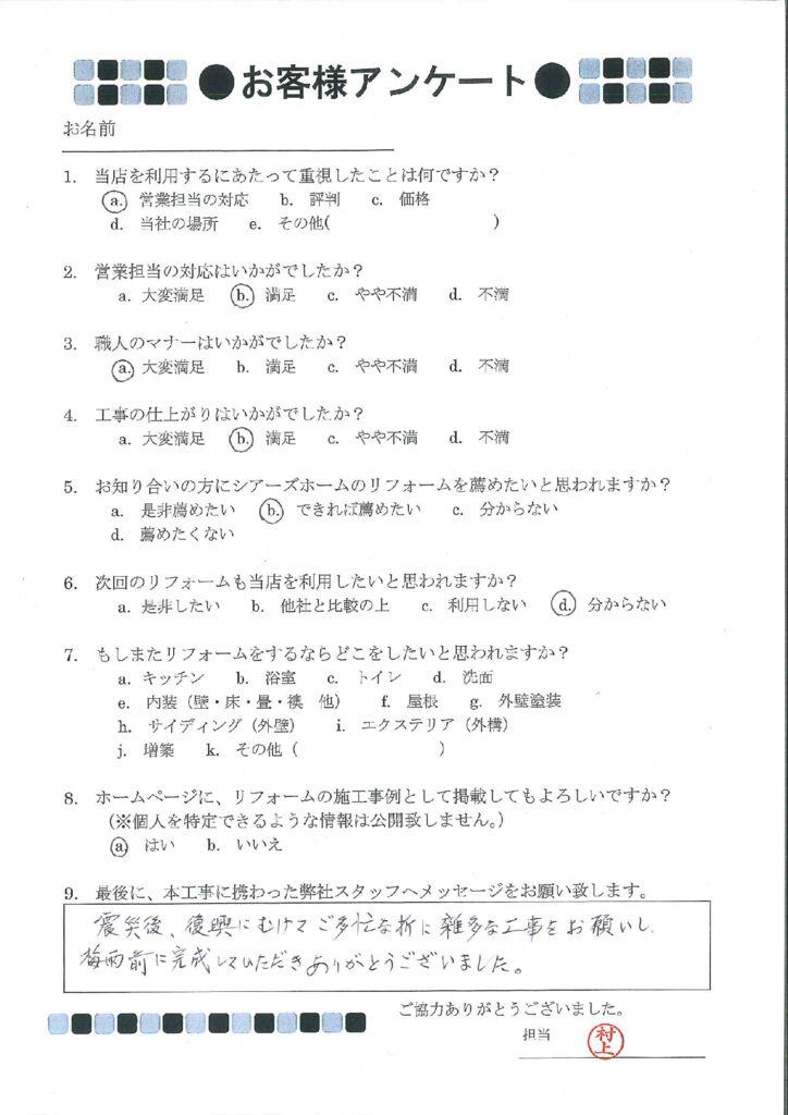 熊本市北区U様 アンケート