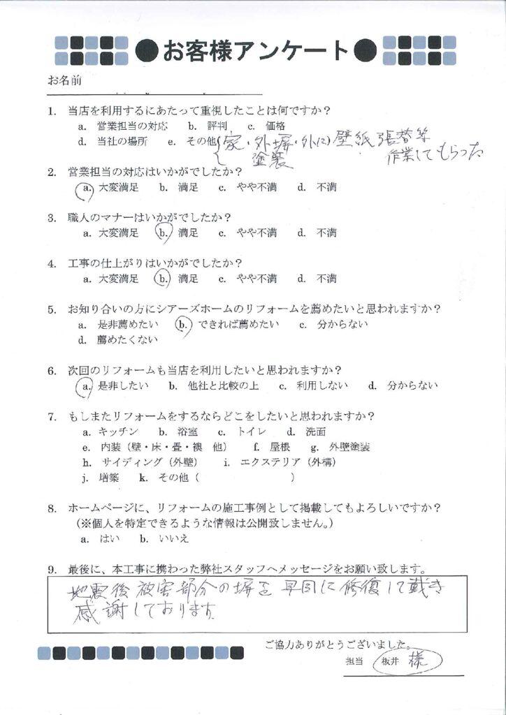 熊本市中央区M様 アンケート