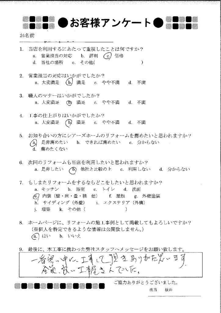 熊本県菊池郡H様 アンケート