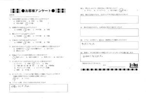 熊本市中央区Y様 アンケート