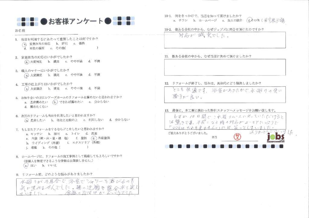 熊本県合志市K様 アンケート