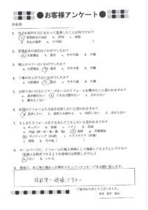 熊本市中央区I様 アンケート