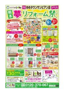 【終了】6/19(土)20(日)夢リフォーム祭を開催
