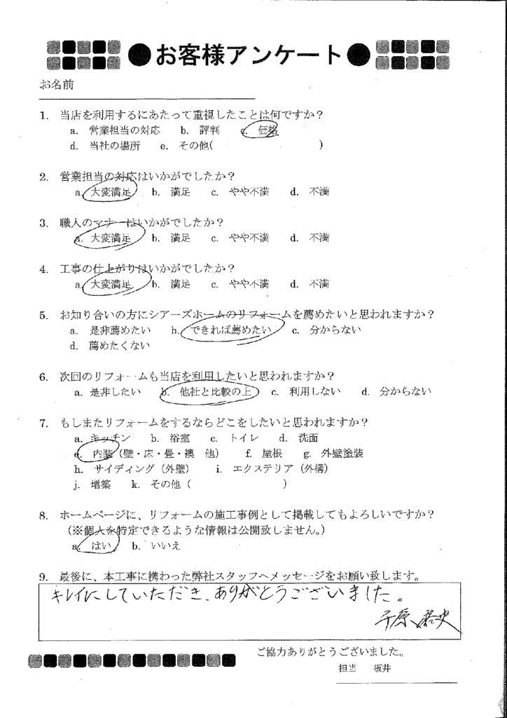 熊本県上天草市K様 アンケート
